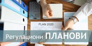 Регулациони планови