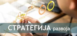 Стратегија развоја општине Гацко